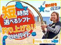 有限会社山本釣具センター 大矢野店