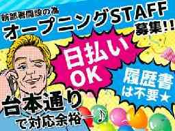 株式会社onenet 札幌オフィス 5F