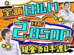株式会社VICKY 秋葉原営業所