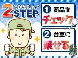 株式会社東京インテリア家具 千葉配送センター