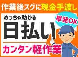 株式会社札幌物流