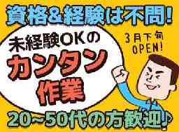 佐藤燃料株式会社 シルバーとっぷ郡山