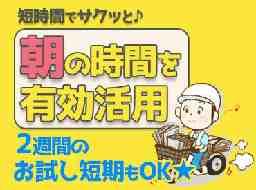 有限会社幕田新聞店