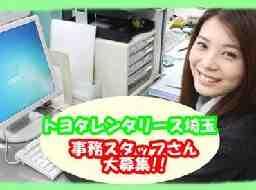 株式会社トヨタレンタリース埼玉