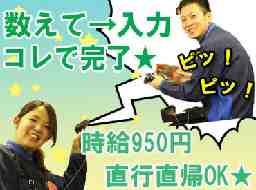 エイジス四国株式会社 愛媛東サテライトオフィス