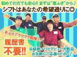 サンリン株式会社 佐久インターSS