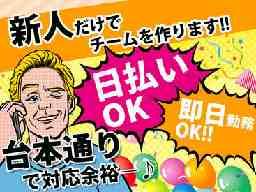 株式会社onenet 札幌オフィス