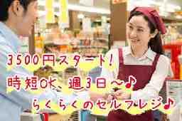 株式会社SANN 三河島駅
