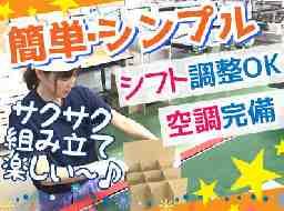 武田紙器株式会社