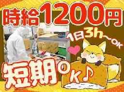 株式会社サンフーズ横倉