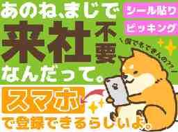 株式会社エントリー 札幌支店