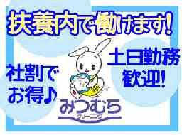 株式会社三ツ村クリーニング本店 片山津店