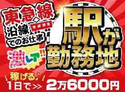 株式会社ライジングサンセキュリティーサービス 神奈川支社