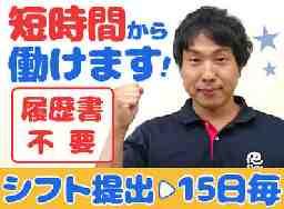 リサイクルマート敦賀店