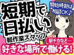 株式会社オープンループパートナーズ 新札幌支店