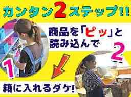 株式会社九州丸和ロジスティクス