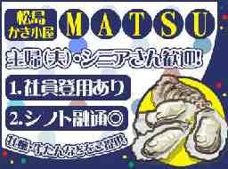 松島かき小屋 MATSU