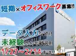 株式会社両備システムズ 藤崎センター