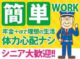 株式会社SPDセキュリA 横浜支社