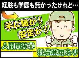 ゆうき総業株式会社 山形エリア