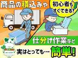 生活協同組合パルシステム神奈川ゆめコープ 横浜南センター