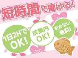 さくら茶屋 ヤマキシ朝日店