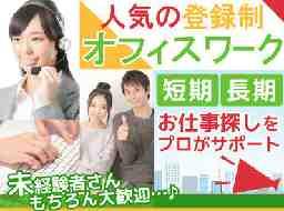 株式会社アスペイワーク 北九州支店