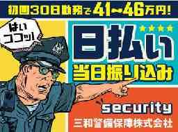 三和警備保障株式会社 中野支社