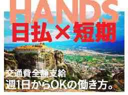 株式会社ハンズ 仙台営業所
