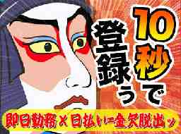 株式会社フルキャスト 神奈川支社 横須賀営業課