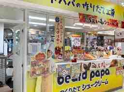 ビアードパパ ヨシヅヤ名古屋名西店