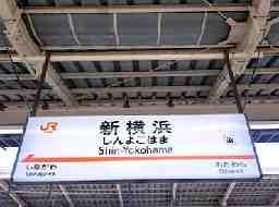 新横浜駅構内