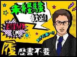 カラレス株式会社 広島営業所