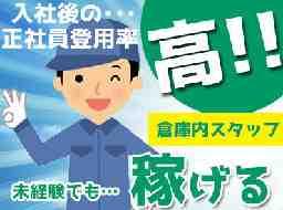 センコン物流株式会社 北上営業所
