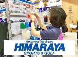 ヒマラヤスポーツ&ゴルフ ピエリ守山店