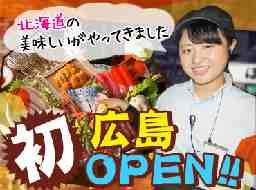 北海道 広島駅前店