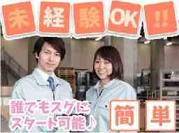 株式会社ネオキャリア OS事業部 TS札幌支店