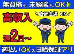 阪奈警備保障株式会社