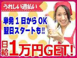 株式会社マーケティング・コア