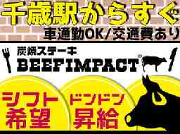 BEEF IMPACT 千歳店