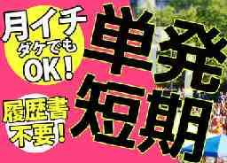 株式会社ユニティー静岡支店