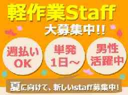 アズレイバーサービス株式会社 松江支店