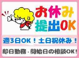 株式会社エスプールヒューマンソリューションズ 北海道支店