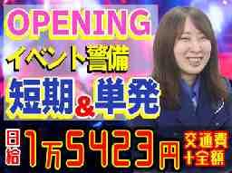 株式会社新日本建設警備 神奈川営業所