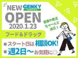 GENKY 福寿平方店