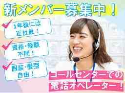 フリービットスマートワークス株式会社 唐津SiLK Hotlines