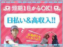 株式会社ハート引越センター 大阪センター