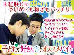明光義塾 西尾教室