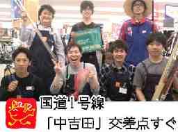 イシグロ 静岡中吉田店