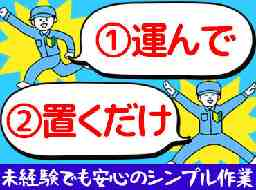 株式会社フロントライン 八戸支店